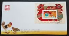 Taiwan 2004 (2005) Zodiac New Year Rooster Mini-Sheet Stamp FDC 台湾生肖鸡年小型张首日封