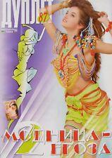 Duplet 87 Ukrainian Crochet pattern magazine Women prom Dress in russian book