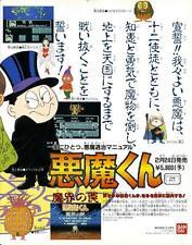 Akuma-kun Image Fight Sansara Naga Flappy Special GAME MAGAZINE PROMO CLIPPING
