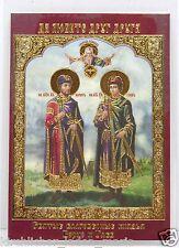 Ikone heiligen Boris und Gleb икона Святые Борис и Глеб ламинирована 8x6 cm