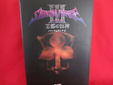 Shining Force III 3 Scenario 1 perfect guide book / SEGA Saturn, SS