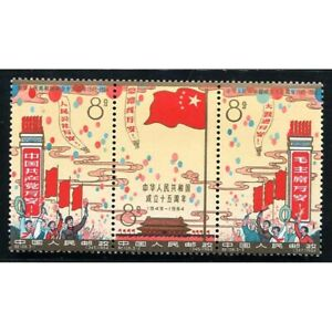 China Stamp 1964 C106 15th Anniv. of Founding of PRC MNH