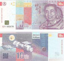 World First Run Banknotes