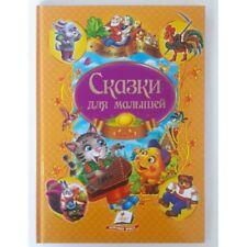 Children's Russian Books for Kids Сказки для малышей А4 формат