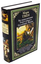 М.Твен: Все приключения Тома Сойера и Гекльберри Финна Mark Twain Gift Edition