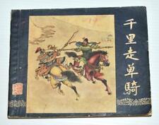Shanghai Beijing China Chinese Classic Story Comic Book Lian Huan Hua 连环画  #15
