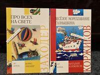 2 Children's Russian Books Про Всех На Свете, Весёлая мореплавания Солнышкинa,