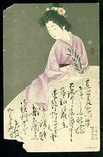 China 1905 Japanese Military Card Postal Use in China Q212 ⭐⭐⭐⭐⭐