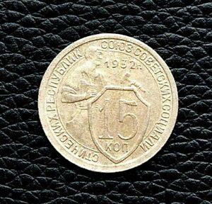 Russia USSR 15 kopecks 1932