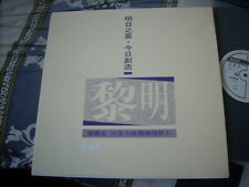 a941981 黎明 Leon Lai HK Promo LP Single Debut 相逢在雨中 45 rpm