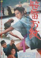 GIRL WITH THE BAMBOO LEAVES Japanese B2 movie poster 1969 MICHIYO YASUDA SAMURAI