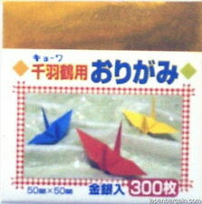 Japanese Mini Origami Folding Paper 5cm 2in 300 Sheets #1285 S-1717