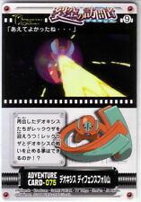 Pokemon 2004 Bandai #075 Deoxys Defense Forme Mint