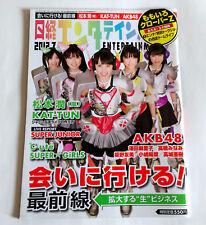 MOMOIRO CLOVER Z NIKKEI ENTERTAINMENT JAPAN MAGAZINE Jul-2012 AKB48 SUPER JUNIOR