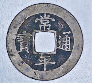 KOREA Large Coin 'Sang Pyong Tong Bo'  Hojo (Treasury Department) M13.71.0 31mm