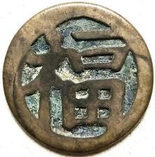 Korea Ancient bronze coin Diameter:29mm/thickness:2mm