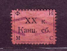 20 kopeks 1900 Friedrichstadt Jaunjelgava Latvia Russia Revenue Fiscal RARE