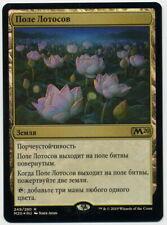 MTG Russian Foil Lotus Field (Magic 2020 / M20) NM
