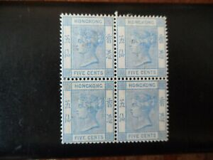 Hong Kong - 1882 5c pale blue SG 35 in rare mint Block of 4 Cat by SG at £220+