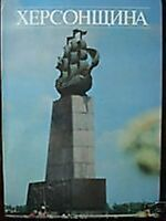 "Soviet Ukrainian Photo album ""Khersonshchyna"" Ukraine Kherson region 1990"