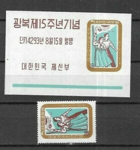 S. Korea SC# 308a & 308. M NH OG VF.