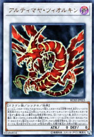YuGiOh RC02-JP023 Ultra Rare Ultimaya Tzolkin Japanese CORE-ENSE1 JUMP-EN072