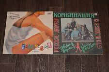 Комбинация 2 LP Vinyl Rare