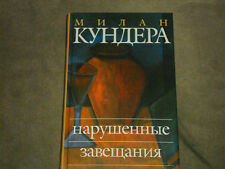 Milan Kundera Нарушенные завещания Hardcover Russian