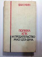 Russian language book History China Mao Tse-tung Communism  Historical photos