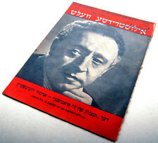 1957 Jewish Yiddish Photo Magazine Music Huberman Rubinstein Toscanini Stern Ipo