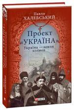 In Ukrainian book Folio Проект «Україна» Україна — земля козаків Павло Халебськи