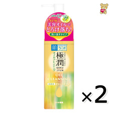 ☀[ 2pack set ]Hada labo Gokujyun Oil cleansing 200 mL Make up Remover From Japan