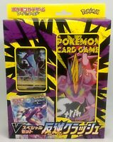 Pokemon Pokemon Card Game Sword & Shield V Special Set Hangyaku Clash