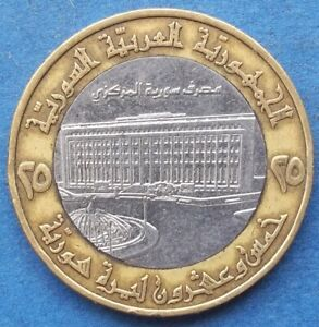 """SYRIA - 25 pounds AH1416 1996 """"Central Bank Building"""" KM# 126 - Edelweiss Coins"""