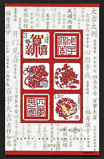 NY#2 China 2008 Individualized Special-Use Stamp Overprint S/S 賀喜二 加字 中國武汉