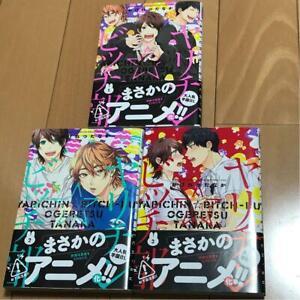 YARICHIN BITCH-BU Vol.1-3 set Manga BL OGERETSU TANAKA Japanese