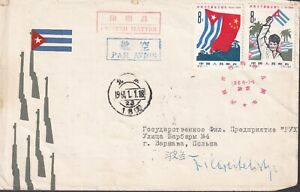 1964 CHINA FDC 5th Anniversary of Revolution #791-2, on back uprated 2* 8f