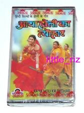 Holi Songs from Films  - Bollywood Indian Hindi Cassette Colour Festival (not CD