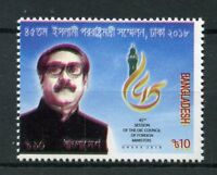 Bangladesh 2018 MNH OIC Council Foreign Ministers 45th Session 1v Set Stamps