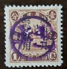 CHINA stamp Revenue used hinged