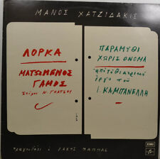 """MANOS HADJIDAKIS     12"""" LP (Z160)"""