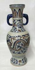 Blue white and underglaze red vase. Yuan thru Ming Period.