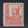 ESPAÑA (1937) NUEVO SIN FIJASELLOS MNH - EDIFIL 823 (30 cts) ISABEL - LOTE 4