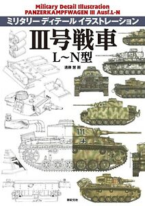 """PanzerKampfWagen III Ausf.L-N"" Military Detail Illustration Japan"
