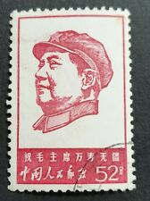 China 1967 W4 Cultural Revolution Long Live Chairman Mao 52f Stamp CTO/used