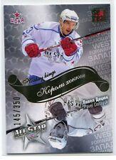 2012-13 Russian Sereal KHL All Star Game Kings of Hockey Pavel Datsyuk 145/350
