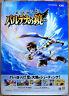 Kid Icarus RARE Nintendo 3DS 51.5cm x 73cm Japanese Promo Poster #1
