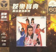 ADAM CHENG - 鄭少秋 楚留香 (娛樂寶典原音重現系列) CD (MADE IN JAPAN)