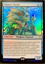 FOIL RUSSIAN Thassa's Oracle 🔥PACK FOIL🔥 Theros Beyond Death THB MTG Funzzzo