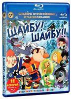 *NEW* Masterpieces of Soviet animation (1946-1981) (Blu-ray) 11 Soviet Animation